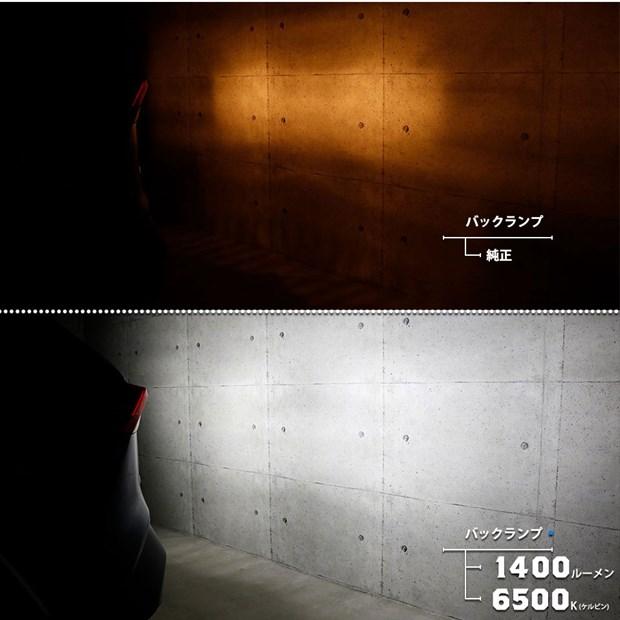 【GW SALE 9%OFF】【メール便可】【1個売り】T16 LED monster1400lmバックランプ用ウェッジバルブ LEDカラー:ホワイト 色温度:6500K 1セット1個入り