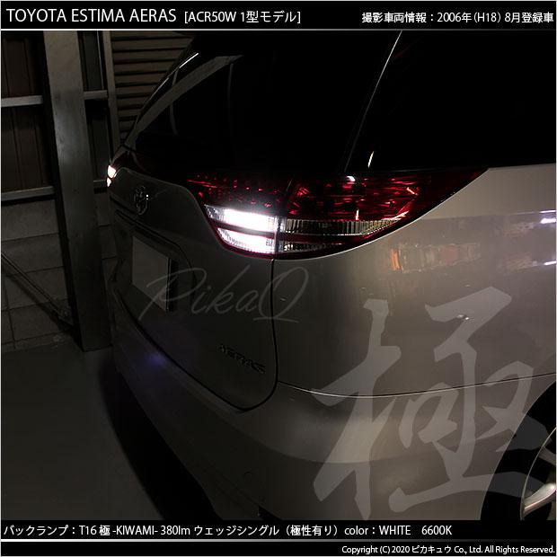 【即納】【メール便可】トヨタ エスティマ [50系 1期]対応 バックランプ用LED T16 極-KIWAMI-(きわみ)380lm ウェッジシングル LEDカラー:ホワイト6600K 1セット2個入