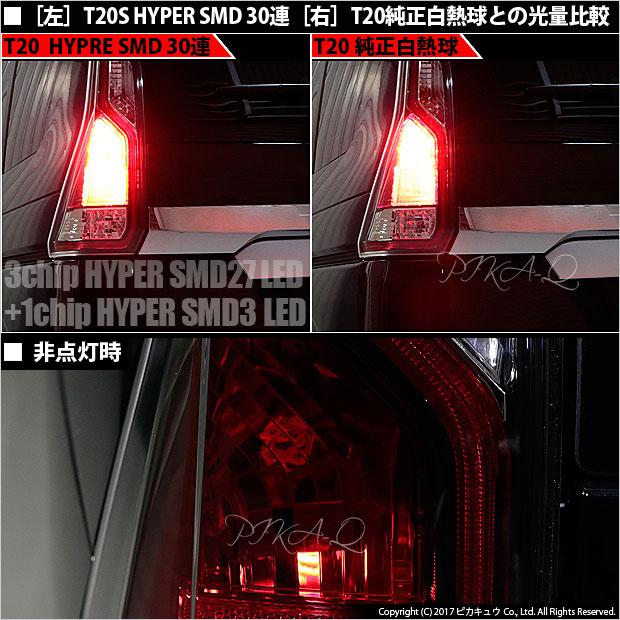 【即納】【メール便可】ニッサン セレナ ハイウェイスター[C27系 前期]対応ストップランプ用LED T20s 3chip HYPER SMD30連 ウェッジシングル LEDカラー:レッド 無極性 1セット2個入