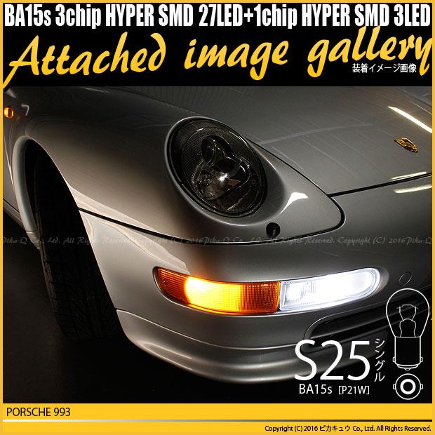 【即納】【メール便可】S25s[BA15s] 3chip HYPER SMD 30連 シングル口金球 ピン角180° LEDカラー:アンバー 無極性 1セット2個入