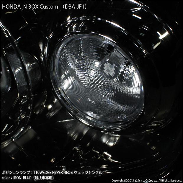 【即納】【メール便可】ホンダ Nボックスカスタム[JF1/JF2]対応 ポジションランプ用LED【競技車専用】 T10 HYPER NEO 6 ウェッジシングル LEDカラー:アイアンブルー 無極性 1セット2個入