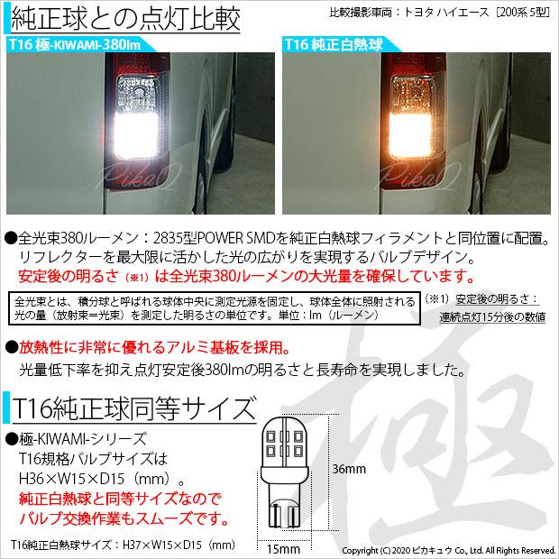 【即納】【メール便可】スバル BRZ[ZC6 前期]対応 バックランプ用LED T16 極-KIWAMI-(きわみ)380lm ウェッジシングル LEDカラー:ホワイト6600K 1セット2個入