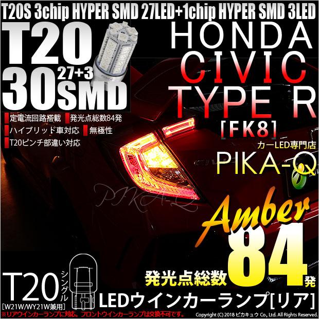 【9のつく日9%OFF】【メール便可】ホンダ シビック タイプR[FK8]対応 リアウインカーランプ用LED T20s 3chip HYPER SMD30連 ウェッジシングル ピンチ部違い対応 LEDカラー:アンバー 無極性 1セット2個入