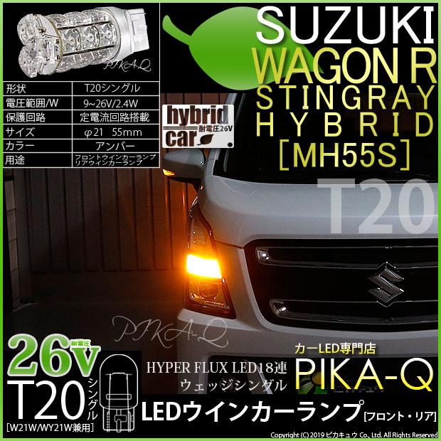 【GW SALE 9%OFF】【メール便可】【HV専用耐電圧26V】スズキ ワゴンR スティングレー ハイブリッド [MH55S] 対応 ウインカーランプ(フロント・リア)LED T20s HYPER FLUX LED18連 ウェッジシングル ピンチ部違い対応 LEDカラー:アンバー 無極性 1セット2個入