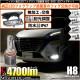 【GW SALE 9%OFF】ニッサン 純正LEDフォグランプ装着車対応 【H8】 フォグランプユニット付 SCOPE EYE L4000 LEDフォグキット LEDカラー:ホワイト6500K バルブ規格:H8(H8/H11/H16兼用)