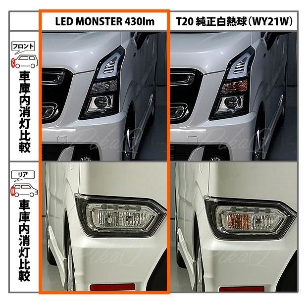 【GW SALE 9%OFF】【メール便可】スズキ ワゴンR スティングレー ハイブリッド [MH55S] 対応 ウインカーランプ(フロント・リア)用LED PHILIPS LUMILEDS製LED搭載 T20s LED MONSTER 430lm ウェッジシングル LEDカラー:アンバー 無極性 1セット2個入