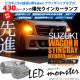 【即納】【メール便可】スズキ ワゴンR スティングレー ハイブリッド [MH55S] 対応 ウインカーランプ(フロント・リア)用LED PHILIPS LUMILEDS製LED搭載 T20s LED MONSTER 430lm ウェッジシングル LEDカラー:アンバー 無極性 1セット2個入
