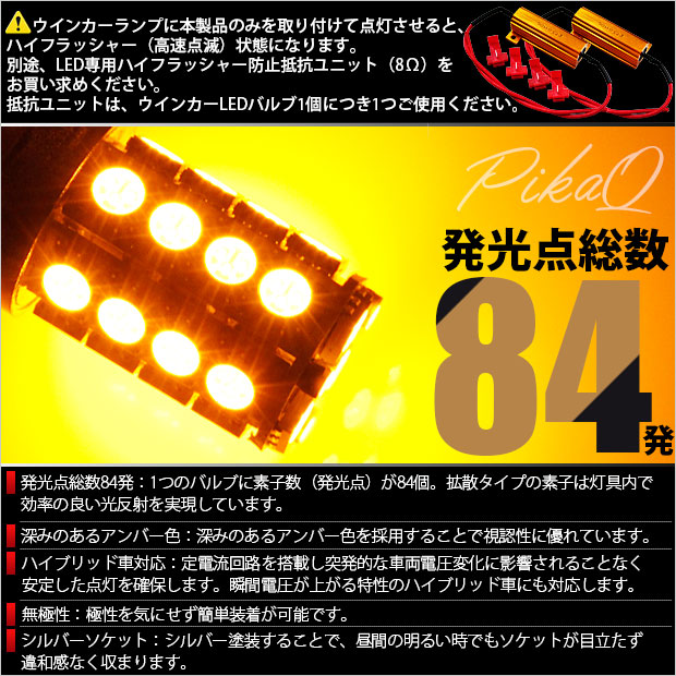 【即納】【メール便可】マツダ アクセラスポーツ[BM系後期]対応ウインカーランプ(フロント・リア)用LED T20s 3chip HYPER SMD30連 ウェッジシングル ピンチ部違い対応 LEDカラー:アンバー 無極性 1セット2個入