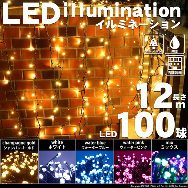 【即納】【100球緑】LEDイルミネーションライト 100球/12m 100Vコンセント 防水仕様 LED100球 長さ12m 保証期間180日間 2019年版