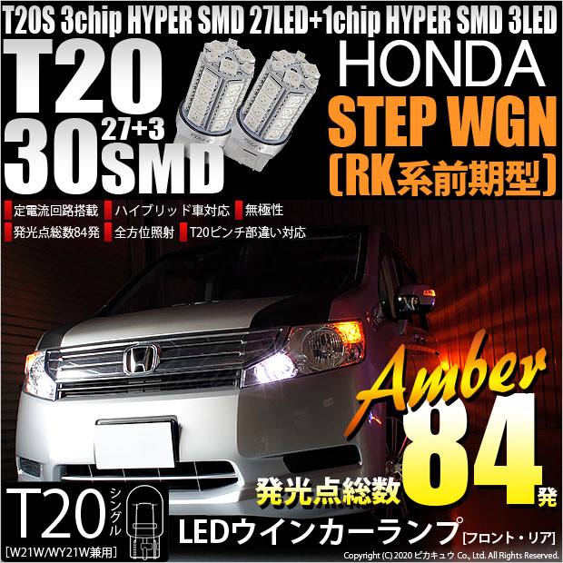 【GW SALE 9%OFF】【メール便可】ホンダ ステップワゴン[RK系 前期]対応 ウインカーランプ(フロント・リア)用LED T20s 3chip HYPER SMD30連 ウェッジシングル ピンチ部違い LEDカラー:アンバー 無極性 1セット2個入