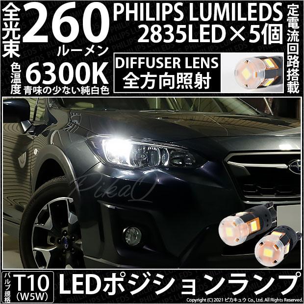 【GW SALE 9%OFF】【メール便可】T10 全方向照射 DIFFUSER LENS(ディフューザーレンズ)PHILIPS LUMILEDS 2835 LED 5個搭載 260lm LEDウェッジシングル球 ホワイト 6300K 1セット2個入