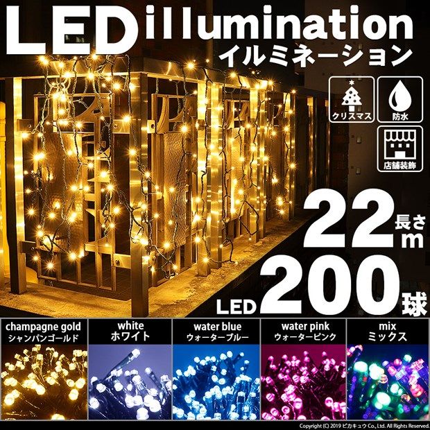 【即納】【200球緑】LEDイルミネーションライト 200球/22m 100Vコンセント 防水仕様 LED200球 長さ22m 保証期間180日間 2019年版