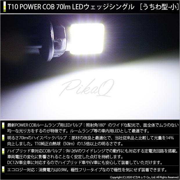 【9%OFF!】【メール便可】ホンダ N-WGN[JH3/JH4]対応 フロント室内灯用LED T10 POWER COB 70lm ウェッジシングル [うちわ型(小)][タイプD] LEDカラー:ホワイト 無極性 1セット1個入