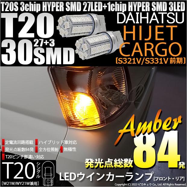 【即納】【メール便可】ダイハツ ハイゼットカーゴ[S321V/S331V]対応 ウインカーランプ(フロント・リア)用LED T20s 3chip HYPER SMD30連 ウェッジシングル ピンチ部違い対応 LEDカラー:アンバー 無極性 1セット2個入