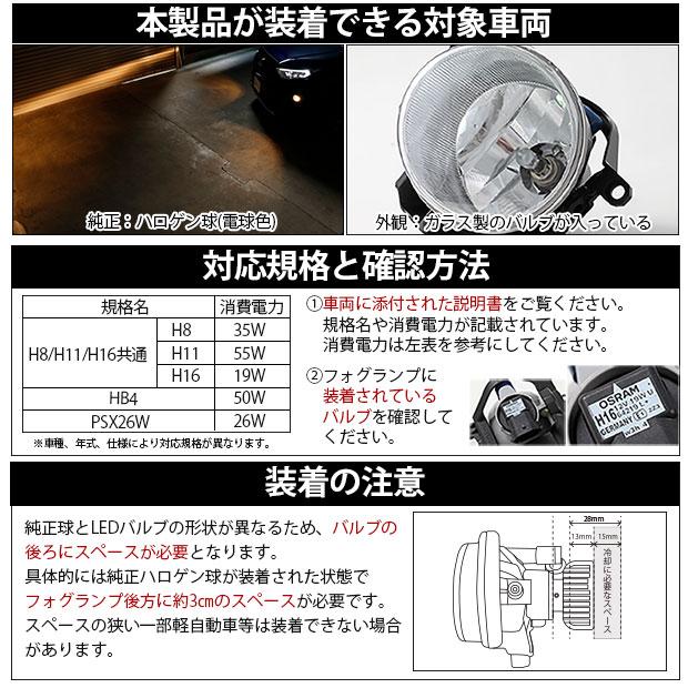 【9%OFF!】トヨタ RAV4[50系]対応 フォグランプ用LED H16 凌駕-RYOGA-L8200 LEDフォグランプキット LEDカラー:ホワイト 6500K バルブ規格:H16
