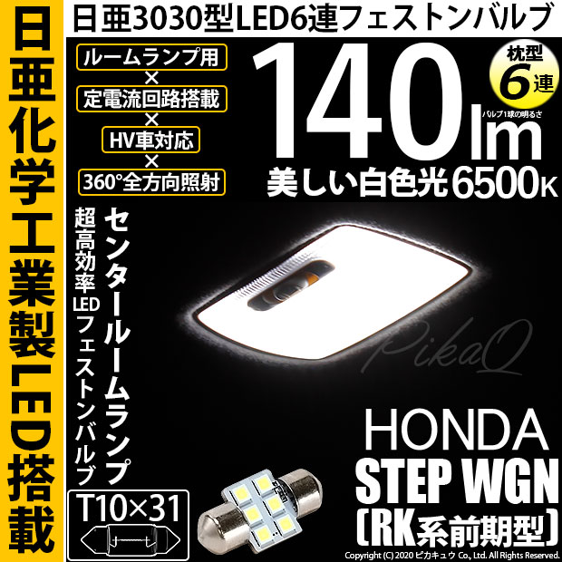 【即納】【メール便可】ホンダ ステップワゴン[RK系 前期]対応 センタールームランプ用LED T10×31 日亜3030 6連 枕型 ルームランプ用LEDフェストンバルブ 140lm ホワイト 6500K 1セット1個入