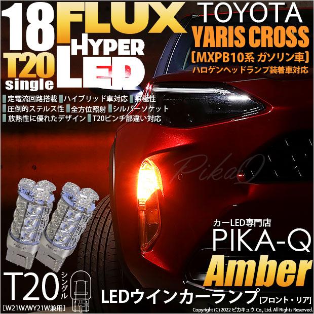 【9%OFF!】【メール便可】トヨタ ヤリスクロス[MXPB/MXPJ 10系]ハロゲンヘッドランプ車対応 ウインカーランプ(フロント・リア)用LED T20s HYPER FLUX LED18連 ウェッジシングル ピンチ部違い対応 LEDカラー:アンバー 無極性 1セット2個入