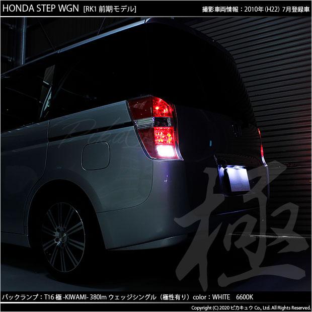 【即納】【メール便可】ホンダ ステップワゴン[RK系 前期]対応 バックランプ用LED T16 極-KIWAMI-(きわみ)380lm ウェッジシングル LEDカラー:ホワイト6600K 1セット2個入