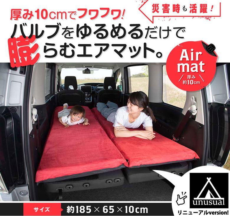【即納】【1個売り】Air Mat premium エアマットプレミアム 車中泊におすすめ!腰痛知らず! 厚さ10cm