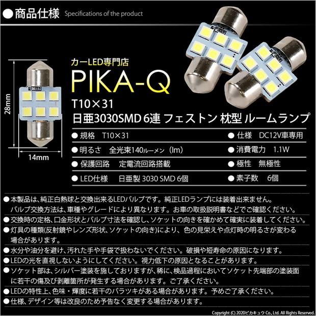 【即納】【メール便可】ホンダ ステップワゴン[RK系 前期]対応 フロントルームランプ用LED T10×31 日亜3030 6連 枕型 ルームランプ用LEDフェストンバルブ 140lm ホワイト 6500K 1セット2個入