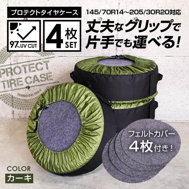 【即納】プロテクトタイヤケース 145/70R14〜205/30R20対応 カラー:カーキ フェルトカバー4枚付き