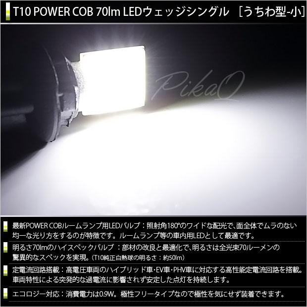【即納】【メール便可】トヨタ ヴォクシー[80系 後期モデル]対応 バニティランプ用LED T10 POWER COB 70lm ウェッジシングル [うちわ型(小)][タイプD]LEDカラー:ホワイト 無極性 1セット2個入