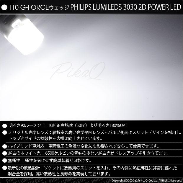 【即納】【メール便可】ホンダ ステップワゴン[RK系 前期]対応 ポジションランプ用LED T10 PHILIPS LUMILEDS LUXEON 3030 2D POWER LED T10 G-FORCEウェッジシングル LEDカラー:ホワイト6500K 無極性 1セット2個入