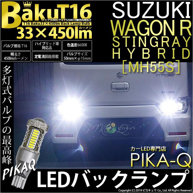【9%OFF!】【メール便可】スズキ ワゴンR スティングレー ハイブリッド [MH55S] 対応 バックランプ用LED T16 爆-BAKU-450lmバックランプ用LED ウェッジシングル LEDカラー:ホワイト 6600K 無極性 1セット2個入