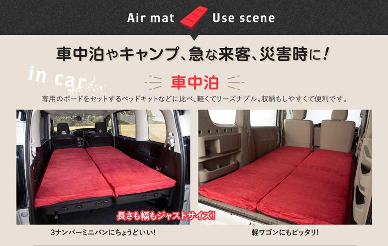 【即納】【2個セット】Air Mat premium エアマットプレミアム 車中泊におすすめ!腰痛知らず! 厚さ10cm