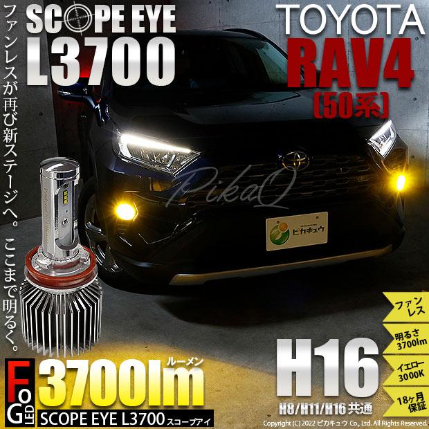 【9%OFF!】トヨタ RAV4[50系]対応 フォグランプ用LED H16 SCOPE EYE L3400 LEDフォグキット LEDカラー:イエロー3000K バルブ規格:H16(H8/H11/H16兼用)