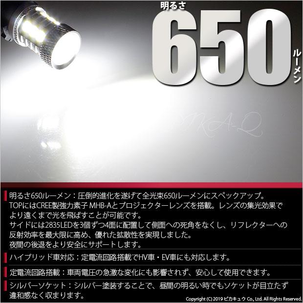 【GW SALE 9%OFF】【メール便可】スズキ ワゴンR スティングレー ハイブリッド [MH55S] 対応 バックランプ用LED T16 爆-BAKU-650lmバックランプ用LED ウェッジシングル LEDカラー:ホワイト 6600K 無極性 1セット2個入