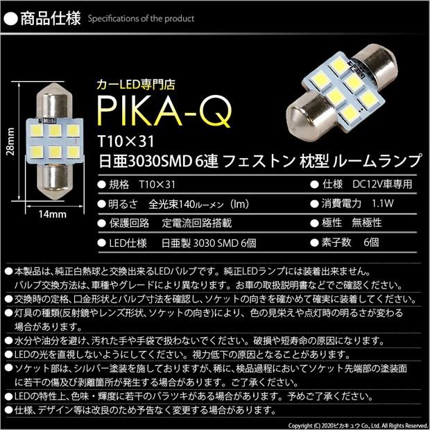 【即納】【メール便可】ホンダ ステップワゴン[RK系 前期]対応 リアルームランプ用LED T10×31 日亜3030 6連 枕型 ルームランプ用LEDフェストンバルブ 140lm ホワイト 6500K 1セット1個入