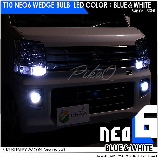 【GW SALE 9%OFF】【メール便可】T10 HYPER NEO 6 ウエッジシングル LEDカラー:ブルー&ホワイト 無極性 1セット2個入