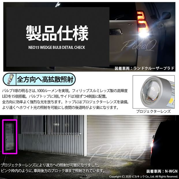 【ピカキュウの日】【メール便可】T16 LED BACK LAMP BULB NEO15 1000lm ウェッジシングル LEDカラー:ホワイト6700K 無極性 1セット2個入