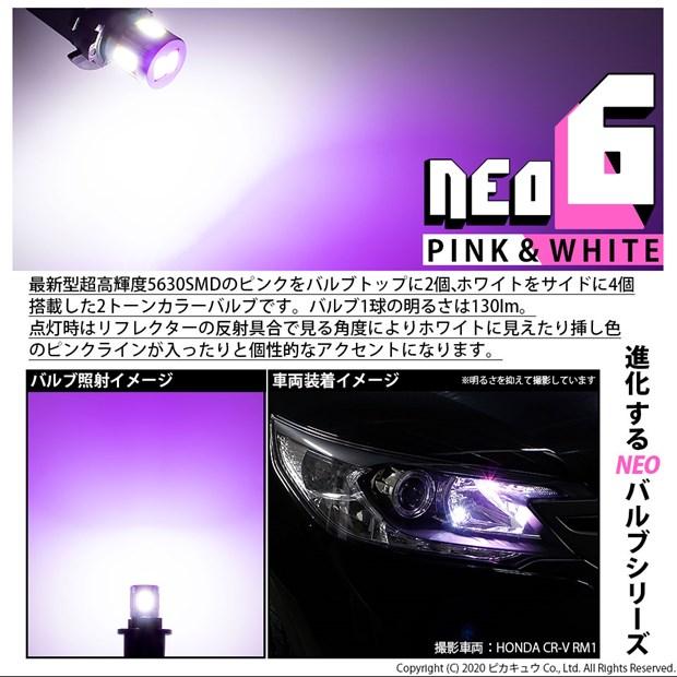 【即納】【メール便可】T10 HYPER NEO 6 ウェッジシングル LEDカラー:ピンク&ホワイト 無極性 1セット2個入