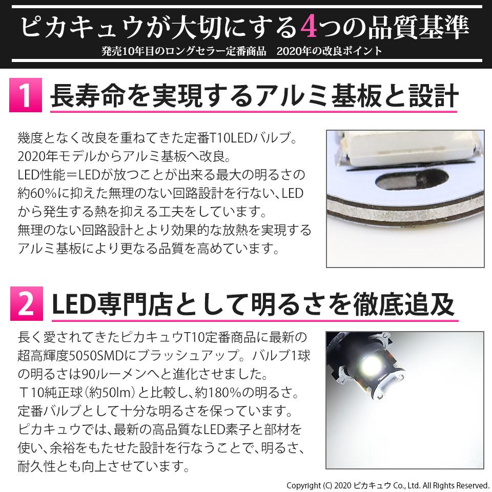 【9%OFF!】【メール便可】トヨタ プロボックス[NCP/NSP160系]対応 ライセンスランプ用LED T10 3chip HYPER SMD 5連 ウェッジシングル LEDカラー:ホワイト 無極性 1セット2個入
