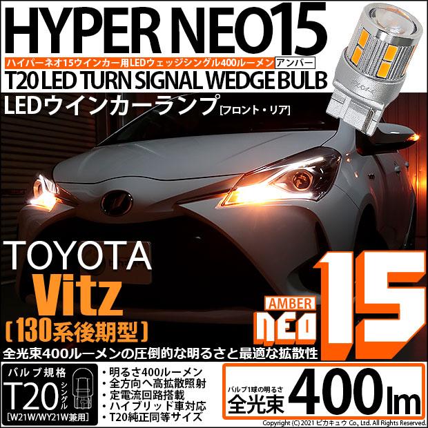 【ピカキュウの日】【メール便可】トヨタ ヴィッツハイブリッド[NHP130]対応 ウインカーランプ(フロント・リア)用LED T20s LED TURN SIGNAL BULB NEO15 400lm ウェッジシングル ピンチ部違い対応 LEDカラー:アンバー 無極性 1セット2個入