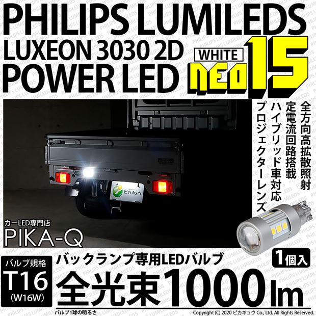 【即納】【メール便可】【1個】T16 LED BACK LAMP BULB NEO15 1000lm ウェッジシングル LEDカラー:ホワイト6700K 無極性 1セット1個入