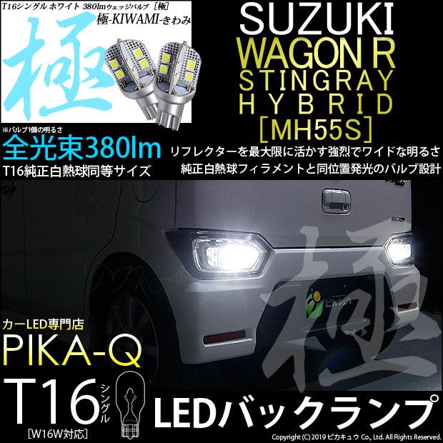 【GW SALE 9%OFF】【メール便可】スズキ ワゴンR スティングレー ハイブリッド [MH55S] 対応 バックランプ用LED T16 極-KIWAMI-(きわみ)380lm ウェッジシングル LEDカラー:ホワイト6600K 1セット2個入