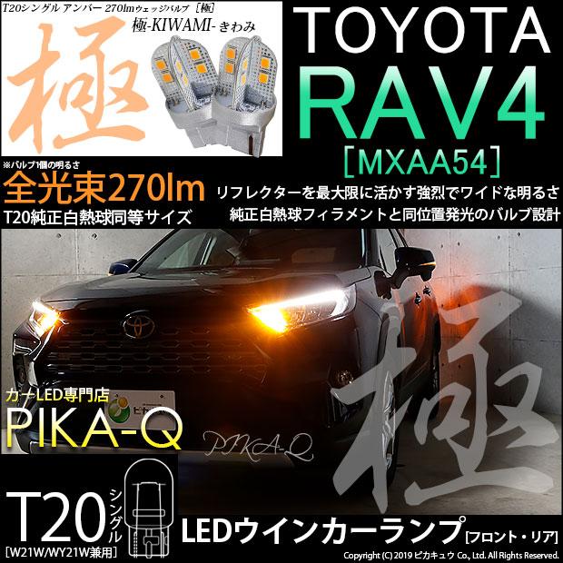 【9%OFF!】【メール便可】トヨタ RAV4[50系]対応 ウインカーランプ(フロント・リア)用 T20s 極-KIWAMI-(きわみ) 270lm ウェッジシングル ピンチ部違い対応 LEDカラー:アンバー 無極性 1セット2個入