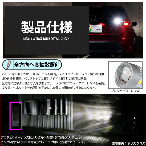 【9%OFF!】【メール便可】トヨタ ヤリスクロス[MXPB/MXPJ 10系]ハロゲンヘッドランプ車対応 バックランプ用LED T16 LED BACK LAMP BULB NEO15 1000lm ウェッジシングル LEDカラー:ホワイト6700K 無極性 1セット1個入