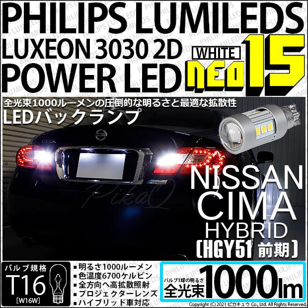 【即納】【メール便可】ニッサン シーマハイブリッド[HGY51 前期モデル]対応 バックランプ用LED T16 LED BACK LAMP BULB NEO15 1000lm ウェッジシングル LEDカラー:ホワイト6700K 無極性 1セット2個入