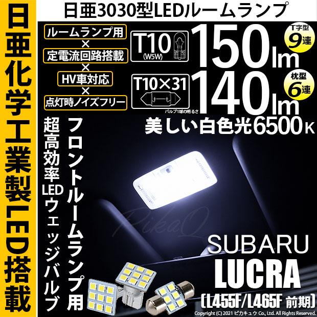 【9%OFF SALE】【メール便可】スバル ルクラ[L455F/L465F]対応 フロントルームランプ用LED 3点セット T10 日亜9連(T字型)×1セット2個入:T10×31 日亜6連(枕型)×1セット1個入