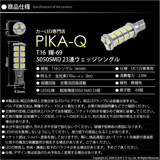 【9%OFF!】【メール便可】スズキ キャリイ[DA16T]対応 バックランプ用LED T16 【輝-69】3chip High Power SMD 23連 ウェッジシングル LEDカラー:ホワイト 無極性 1セット1個入