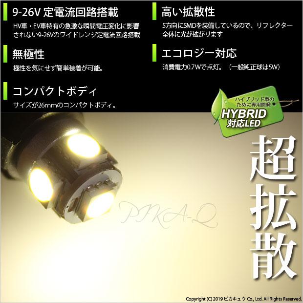 【GW SALE 9%OFF】【メール便可】【EV専用耐電圧26V】スズキ ワゴンR スティングレー ハイブリッド [MH55S] 対応 ライセンスランプ用LED T10 3chip HYPER SMD 5連 ウェッジシングル LEDカラー:ペールイエロー 無極性 1セット1個入