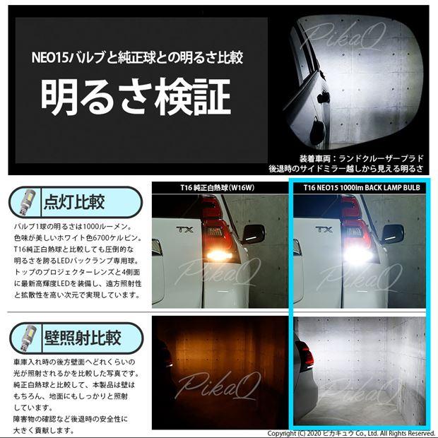 【9%OFF!】【メール便可】トヨタ RAV4[50系]対応 バックランプ用LED T16 LED BACK LAMP BULB NEO15 1000lm ウェッジシングル LEDカラー:ホワイト6700K 無極性 1セット2個入