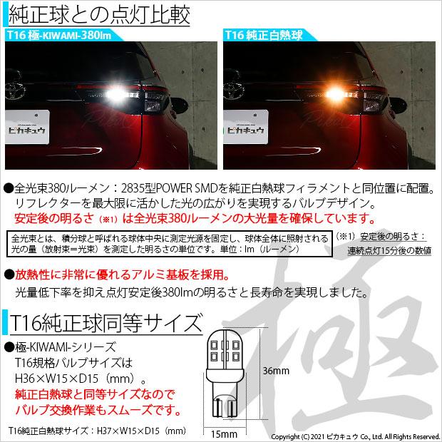 【9%OFF!】【メール便可】トヨタ ヤリスクロス[MXPB/MXPJ 10系]ハロゲンヘッドランプ車対応 バックランプ用LED T16 極-KIWAMI-(きわみ)380lm ウェッジシングル LEDカラー:ホワイト6600K 1セット1個入