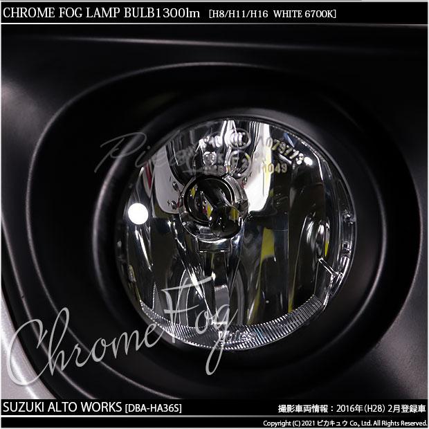 【GW SALE 9%OFF】スズキ アルトワークス[HA36S]対応 フォグランプ用LED H16(H8/H11/H16兼用) Chrome Fog Lamp Bulb 1300lm LEDカラー:ホワイト6700K 無極性 1セット2個入