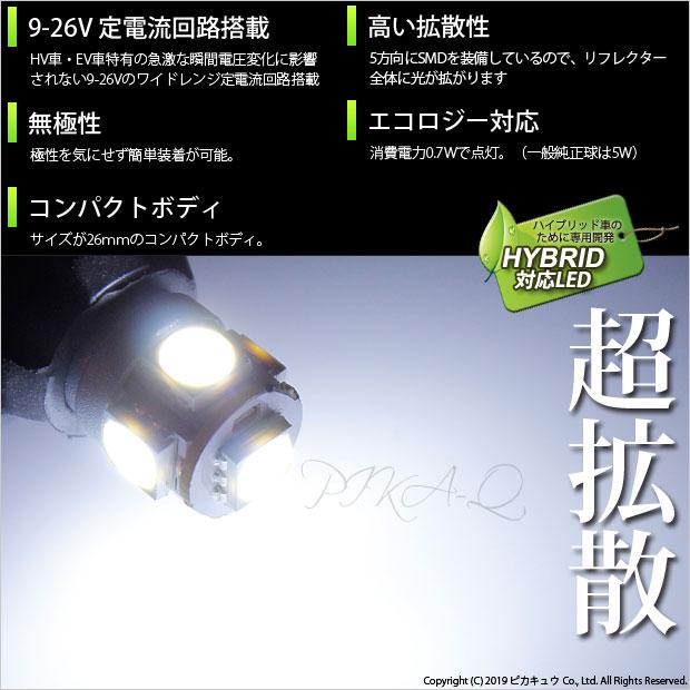 【GW SALE 9%OFF】【メール便可】【EV専用耐電圧26V】スズキ ワゴンR スティングレー ハイブリッド [MH55S] 対応 ライセンスランプ用LED T10 3chip HYPER SMD 5連 ウェッジシングル LEDバルブカラー:ホワイト 無極性 1セット1個入