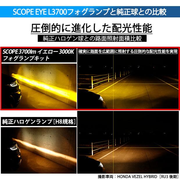 【即納】ホンダ アコードハイブリッド[CR6 前期]対応 フォグランプ用LED SCOPE EYE L3400 LEDフォグキット LEDカラー:イエロー3000K バルブ規格:H8(H8/H11/H16兼用)